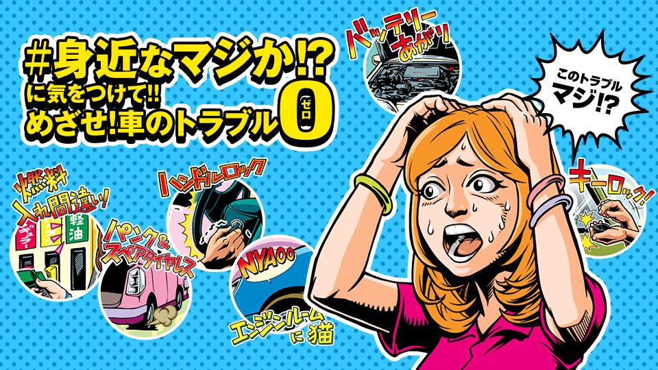 JAF「身近なマジか!?をシェアしてめざせ!車のトラブルゼロ」Twitterキャンペーン