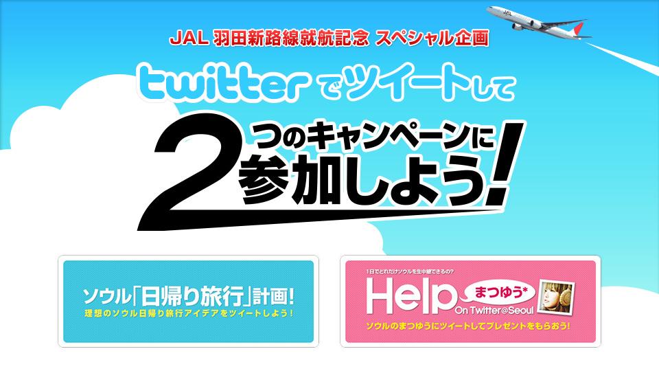 日本航空インターナショナル様のJAL羽田新路線就航記念したキャンペーンサイト施策