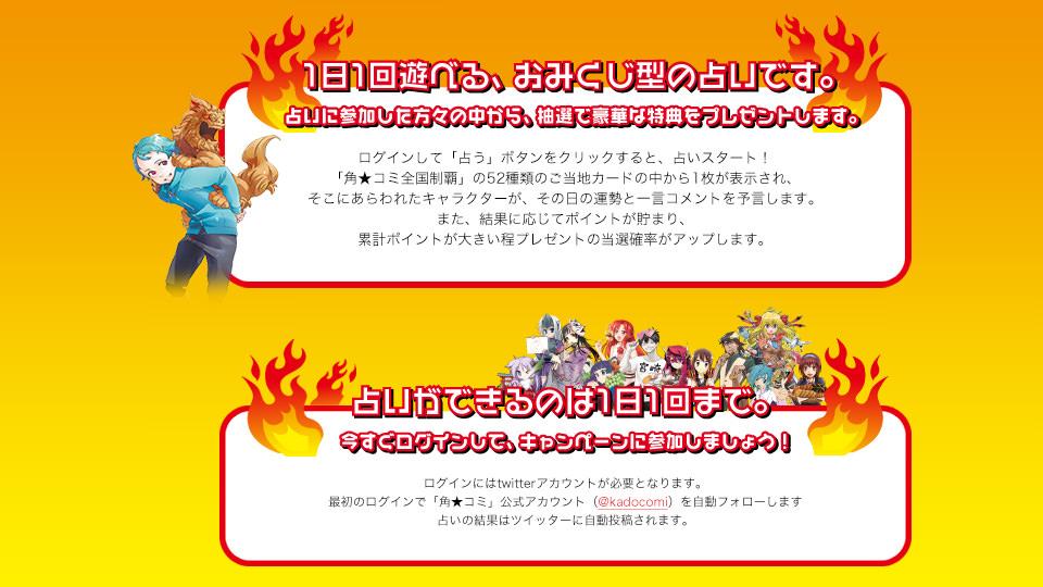 角川グループコミック祭り スペシャルサイト