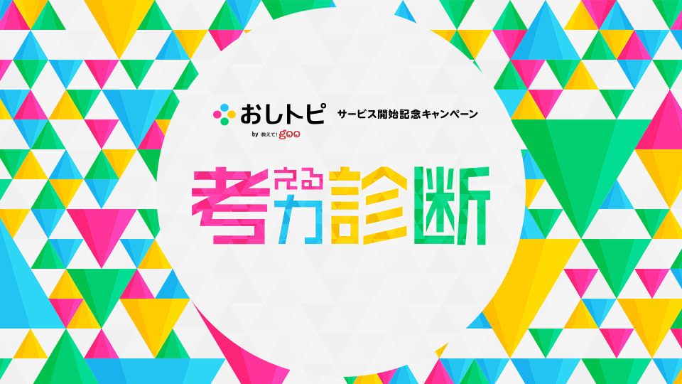 NTTレゾナント「おしトピ by 教えて!goo」WEBプロモーション