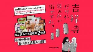 吉祥寺だけが住みたい街ですか? ドラマ化記念キャンペーン|講談社