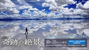 『週刊 奇跡の絶景』10月25日(火)創刊記念豪華プレゼント