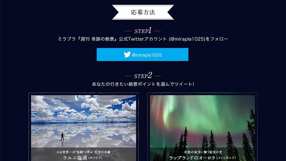 週刊奇跡の絶景 Twitterキャンペーン