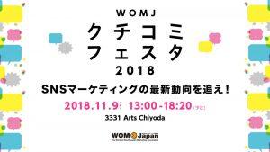 WOMJクチコミフェスタ|WOMマーケティング協議会