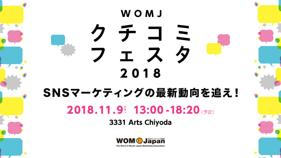 WOMJクチコミフェスタ イベントページ