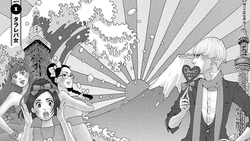 『海月姫』『東京タラレバ娘』スペシャルサイト