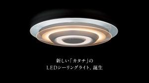Panasonic 導光パネルデザインLEDシーリングライト