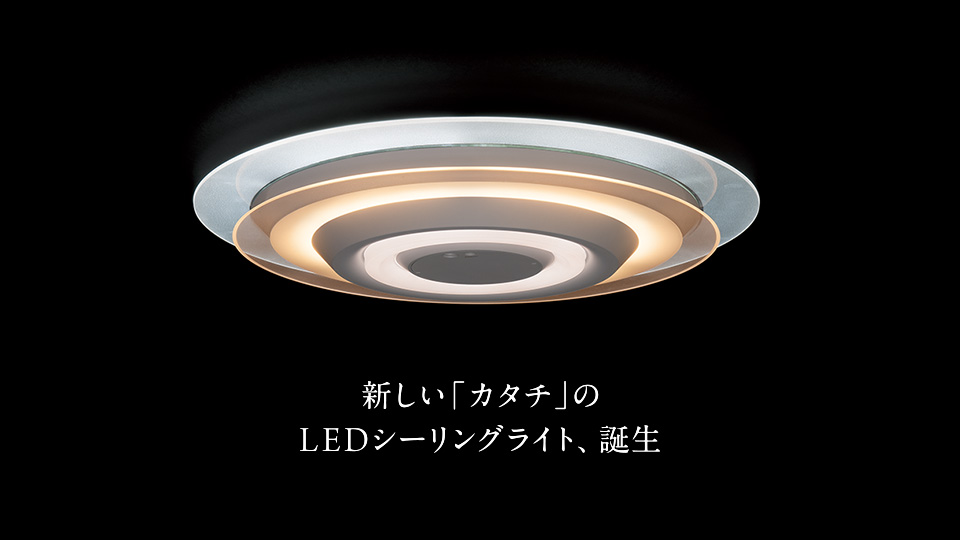 新しい「カタチ」のLEDシーリングライト誕生「Panasonic 導光パネルデザインLEDシーリングライト」