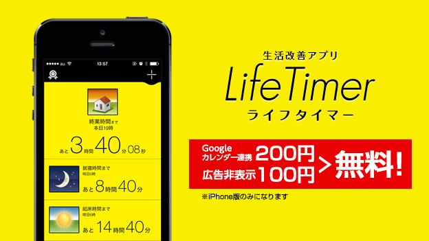 生活改善アプリ「ライフタイマー」年末年始セールのお知らせ