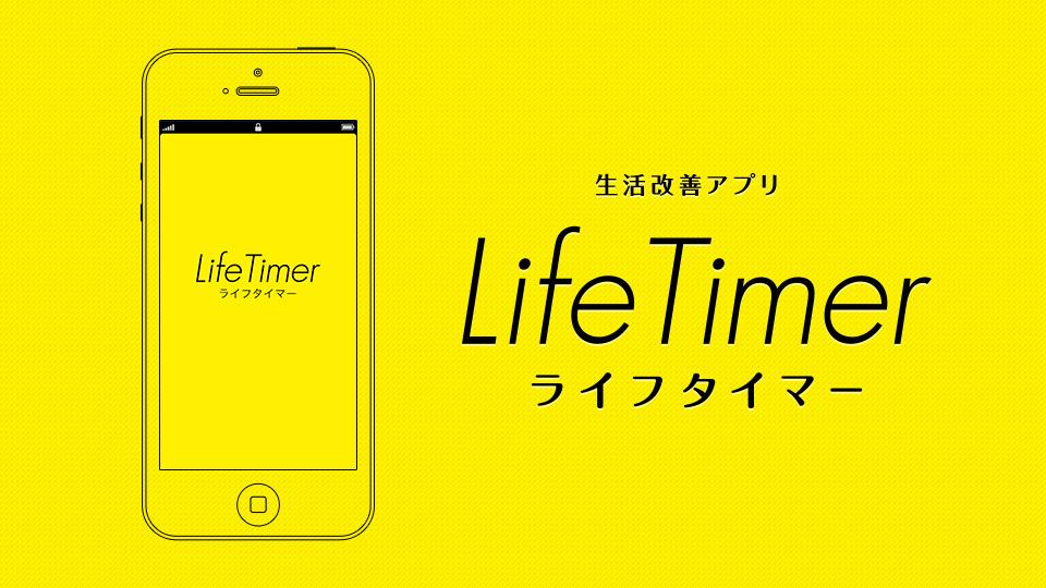 生活改善アプリ ライフタイマー