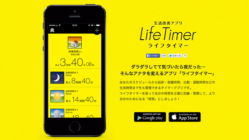 """""""ニートから社長になろう。"""" LifeTimer(ライフタイマー) スマートフォンアプリ"""