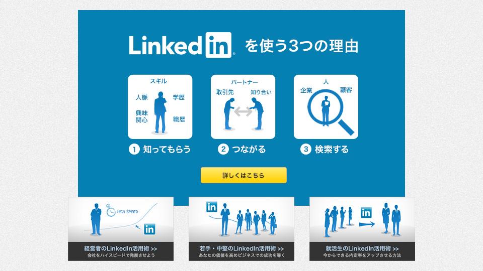 第1フェーズ:オウンドメディアで、ビジネスユーザーへの認知をアップ!「LinkedIn Navi(リンクトインナビ)」