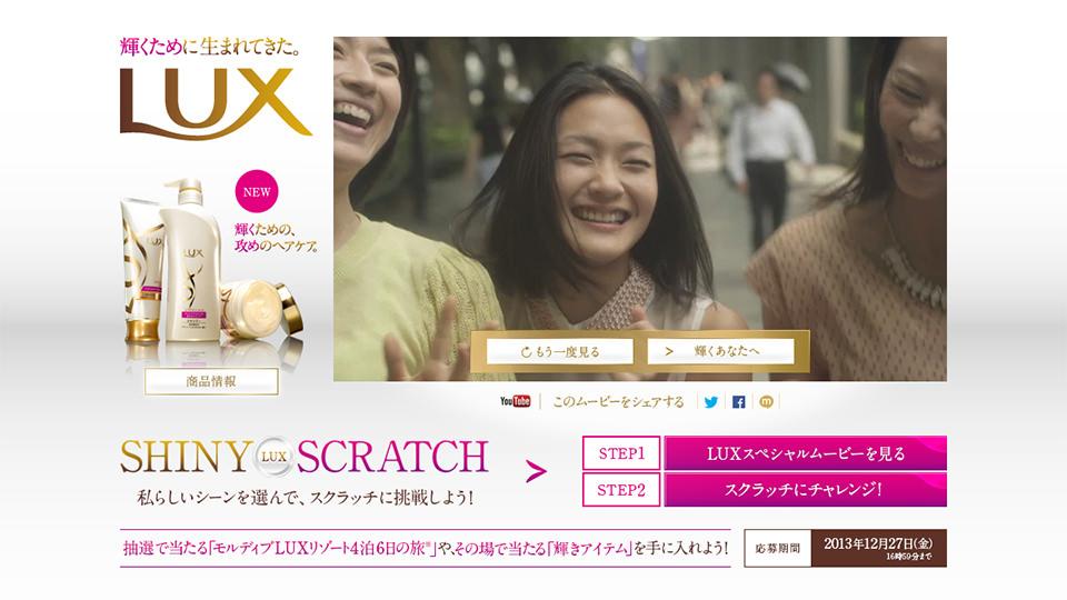 WEB動画を視聴するとその場で「インスタントウィン」にチャレンジできる「LUXシャイニースクラッチ」キャンペーン