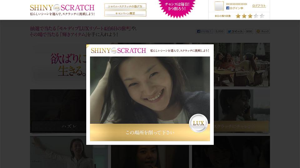 """""""その場で当たる海外旅行!"""" LUXシャイニースクラッチ SNSキャンペーン"""