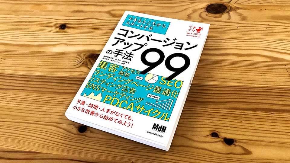 予算・時間・人手がなくても、成果を上げるノウハウ!「できるところからスタートする コンバージョンアップの手法99」