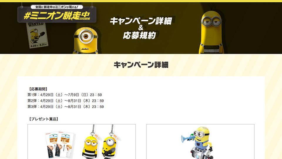 #ミニオン大脱中 SNSキャンペーン