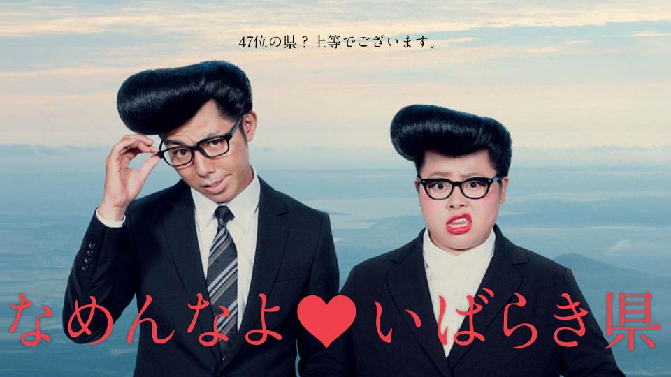 なめんなよ♥いばらき県 公式サイト