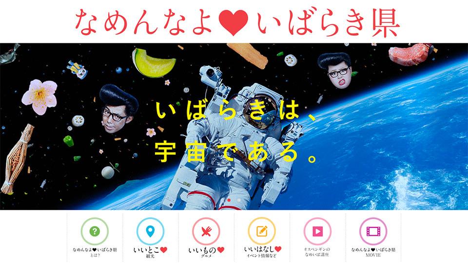 """""""自虐なようで、そうでは無い。"""" なめんなよ♥いばらき県 公式サイト"""