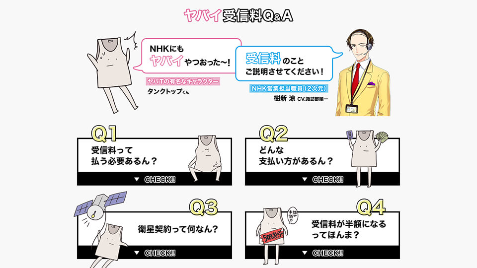 案外わるないNHK。|NHKオンライン