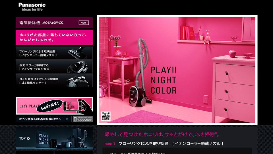 モーションアートでハイブランド感を創出「夜家事家電『NIGHTCOLORシリーズ』 ブランドサイト」