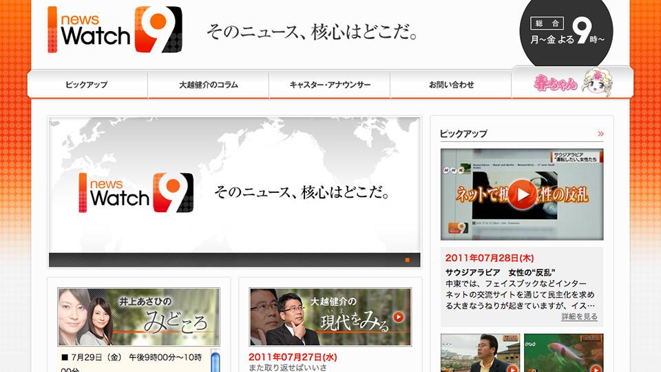 ニュースウォッチ9 公式サイト