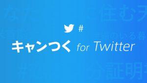 キャンつく for Twitter