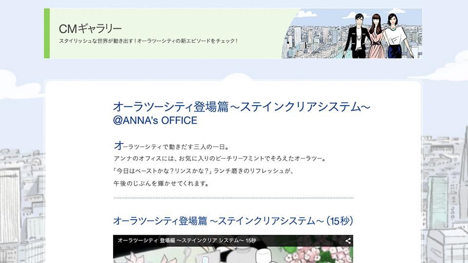 ブランドイメージを刷新!機能面だけでは無くカジュアル感も表現「サンスター Ora2(オーラツー)ブランドサイト」