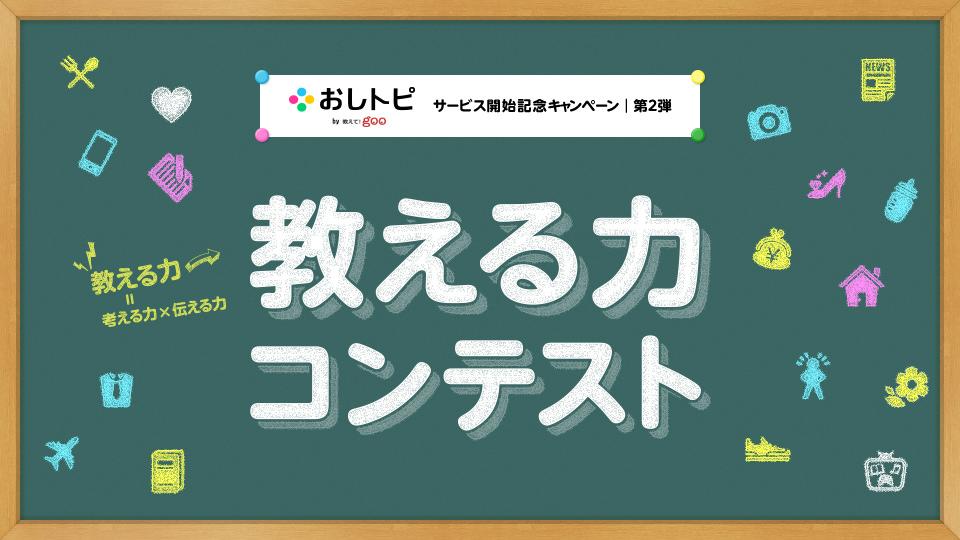 応募総数3,000以上!審査員は幼児、中学生。人生の大先輩。教える力を試そう!NTTレゾナント「教える力コンテスト」