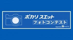 ポカリスエット フォトコンテスト Supported by PHaT PHOTO
