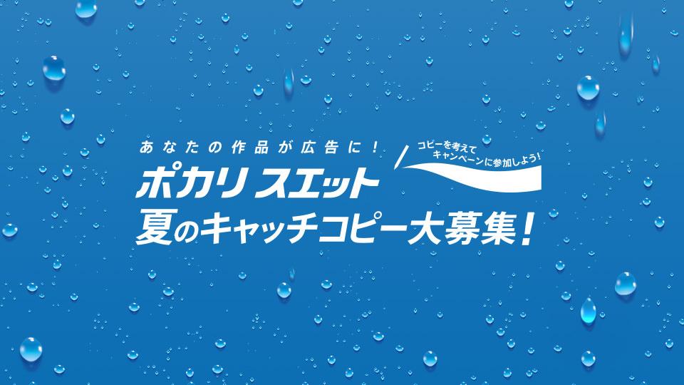 ポカリスエット 夏のキャッチコピー大募集!