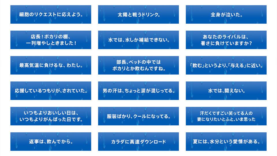 冬のキャッチコピー/夏のキャッチコピー