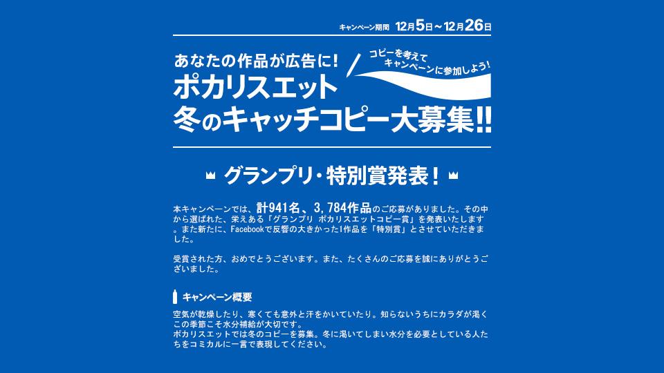 ポカリスエット 冬のキャッチコピー大募集!