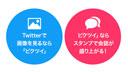 Twitterアプリ「ピクツイ(PicTwick) 3.0」をリリースいたしました。スタンプ作成機能搭載!