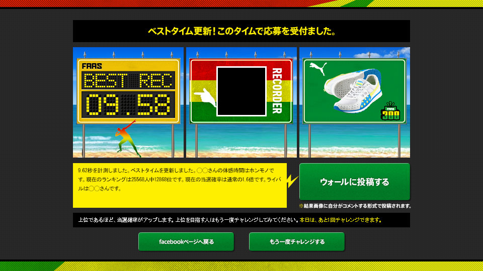ONE CLICK TO JAMAICA Facebookキャンペーン