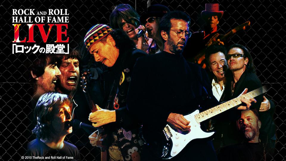 ロックの殿堂「ROCK AND ROLL HALL OF FAME」