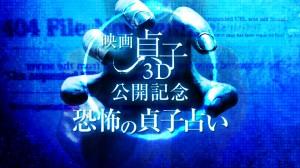 映画「貞子3D」スペシャルキャンペーン