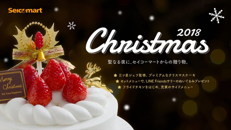 セイコーマートの美味しいケーキが今年も。「クリスマス向け商品」ご予約ページ