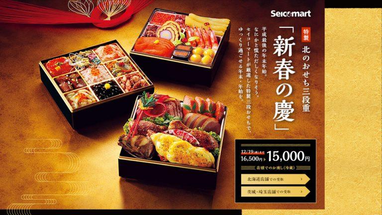 北海道産素材にこだわったセイコーマートの「2019おせち」を予約しよう!「年末年始ご予約メニュー」