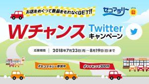 セコマラリー2018夏 Wチャンス Twitterキャンペーン|セイコーマート