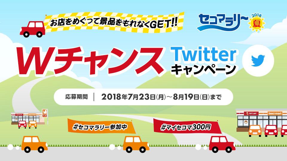 店頭イベント連動。セコマを巡って景品をもれなくGET!「セコマラリー2018夏 Wチャンス Twitterキャンペーン」