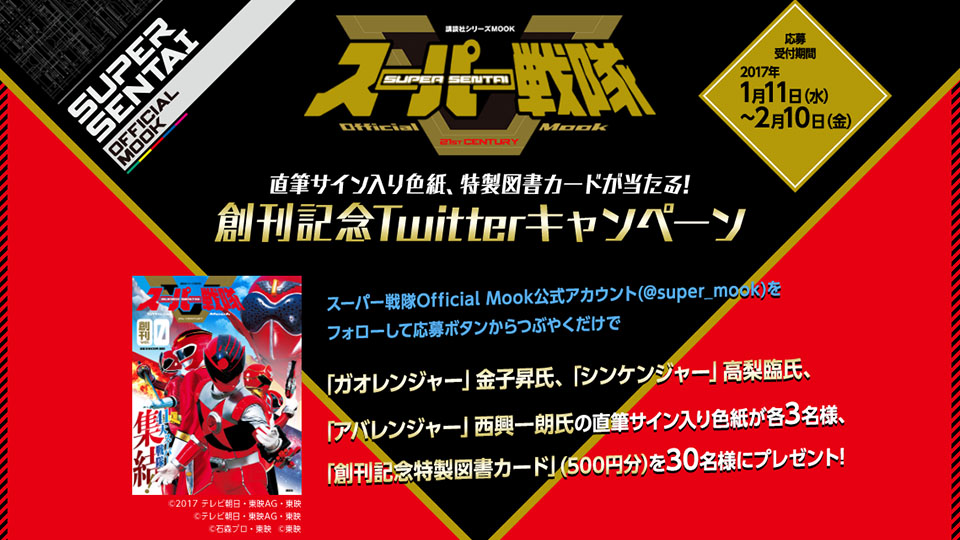 ファンに刺さるキャンペーン!好きなスーパー戦隊を選んでツイート!講談社「スーパー戦隊Official Mook」