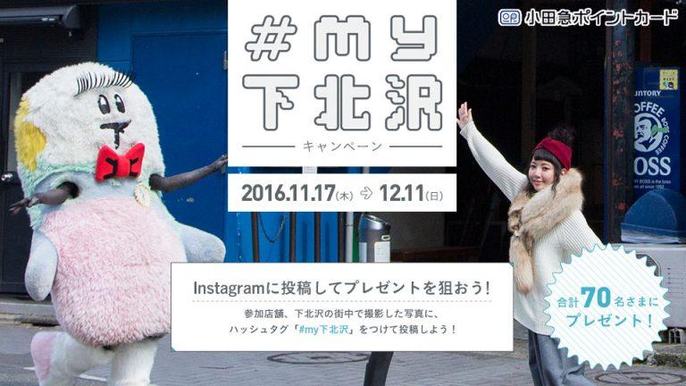 シモキタらしい写真大募集!Instagramに投稿してプレゼントを狙おう!「#my下北沢 Instagramキャンペーン」