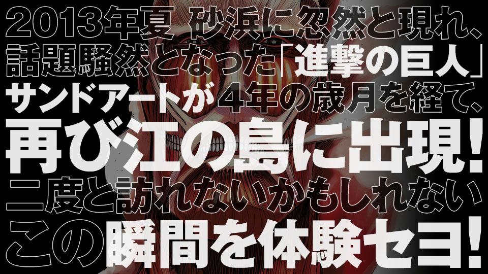 """""""リアルで見るとマジで驚く!"""" 進撃の巨人サンドアート Twitterキャンペーン"""