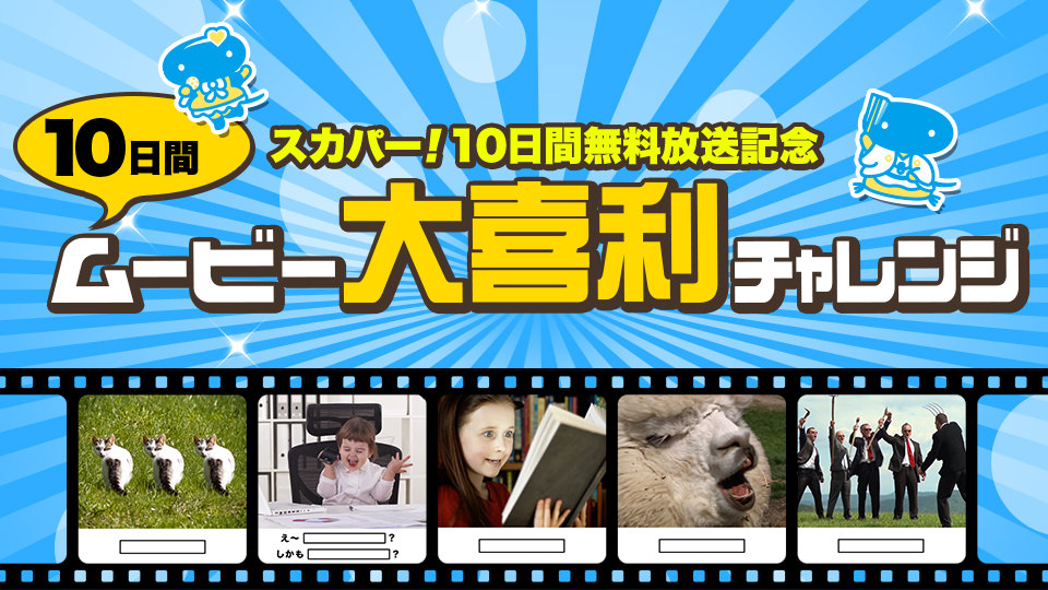 Vine活用!スカパー!「10日間ムービー大喜利チャレンジ」キャンペーン