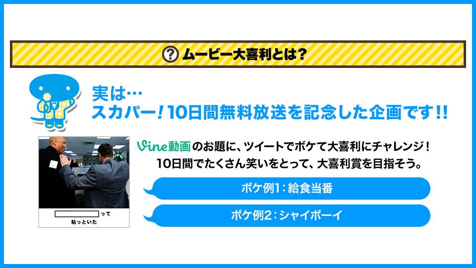 スカパー!10日間ムービー大喜利チャレンジ