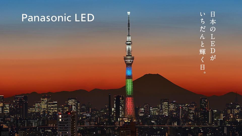 日本のLEDがいちだんと輝く日。3色のLEDで彩られるスカイツリーを生中継!