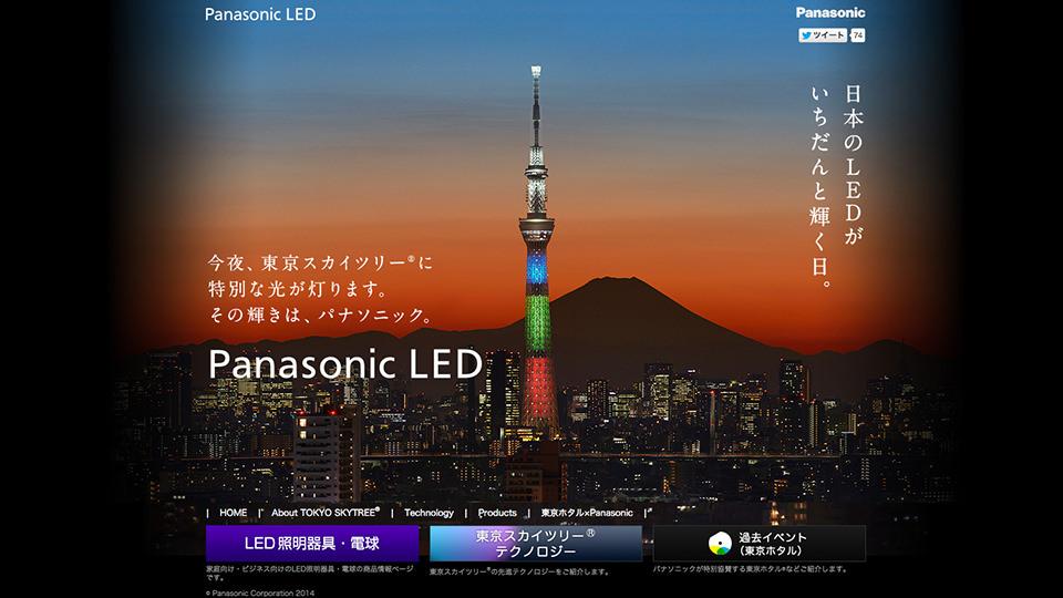 パナソニック LED × スカイツリー®