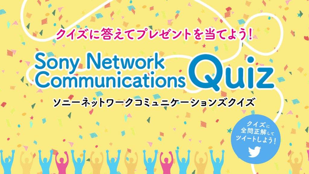 ソネット開業20周年記念!「ソニーネットワークコミュニケーションズ」クイズ