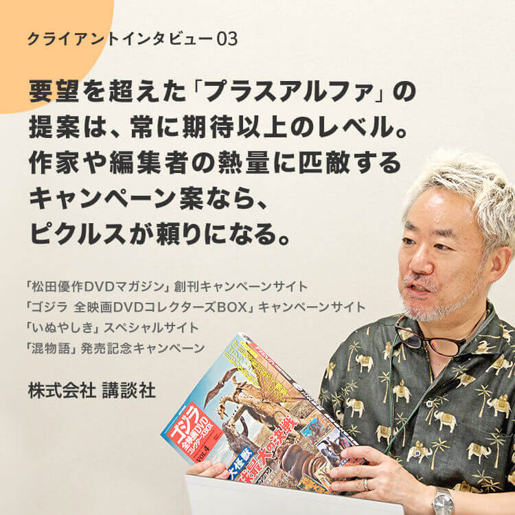 クライアントインタビュー03 講談社
