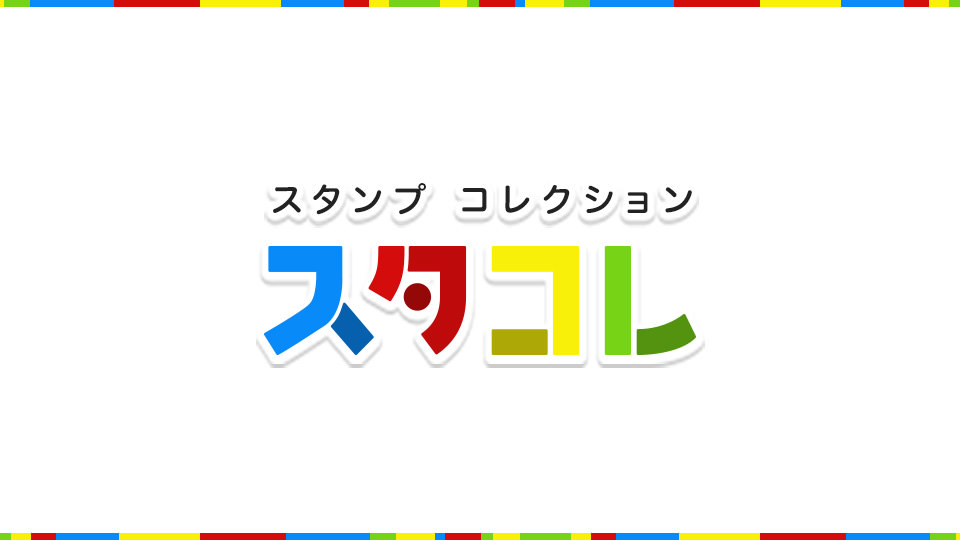自作スタンプ作成サービス「スタコレ」